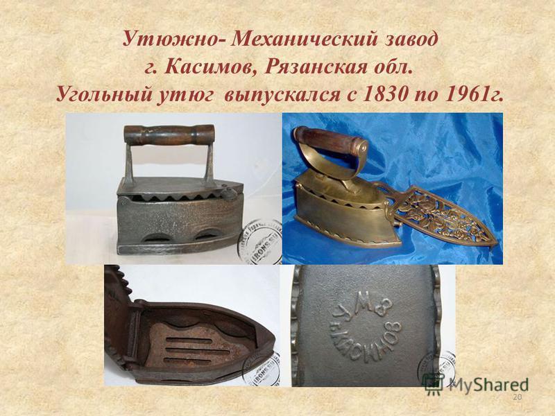 Утюжно- Механический завод г. Касимов, Рязанская обл. Угольный утюг выпускался с 1830 по 1961 г. 20