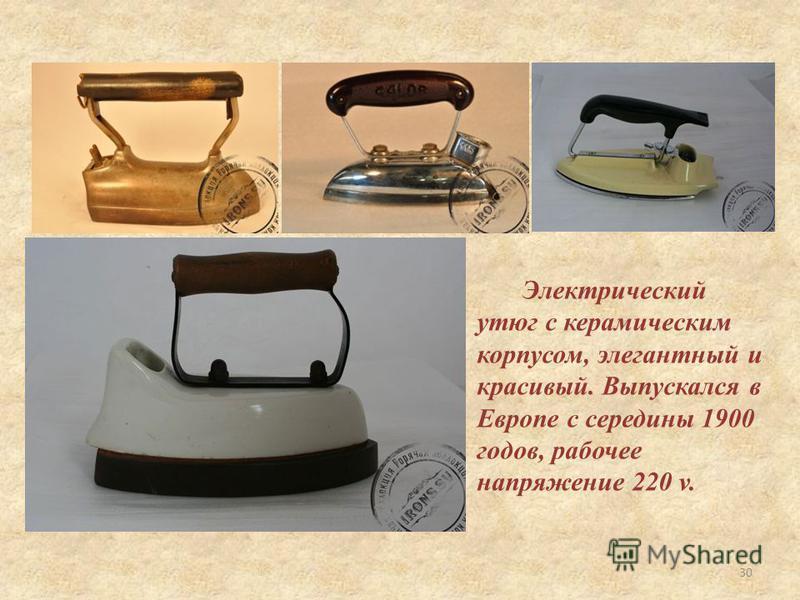 Электрический утюг с керамическим корпусом, элегантный и красивый. Выпускался в Европе с середины 1900 годов, рабочее напряжение 220 v. 30