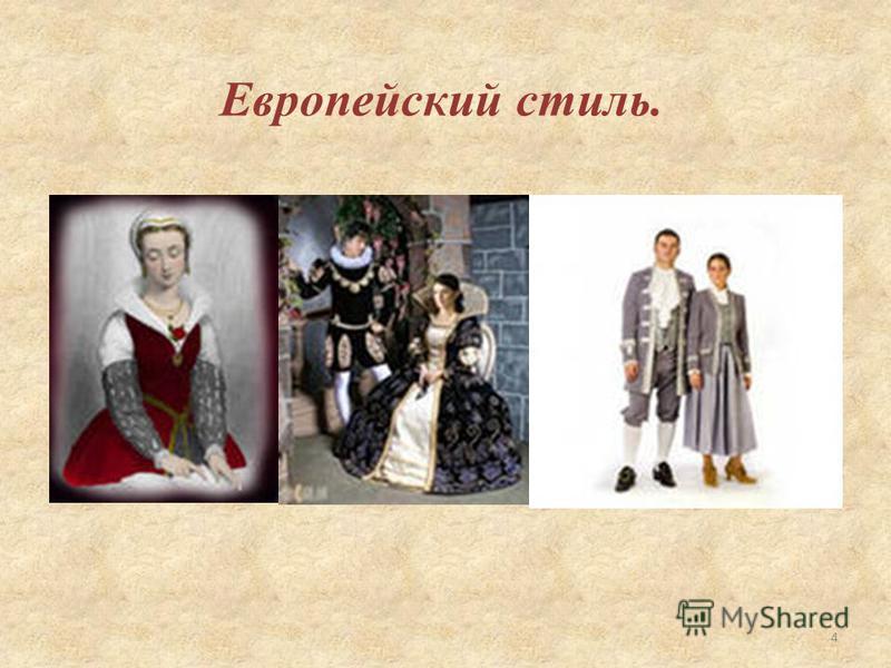 Европейский стиль. 4