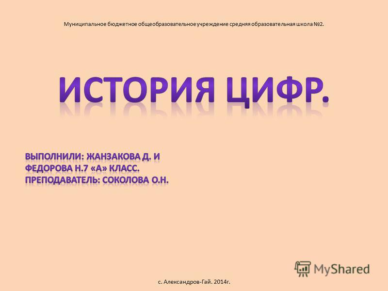 Муниципальное бюджетное общеобразовательное учреждение средняя образовательная школа 2. с. Александров-Гай. 2014 г.