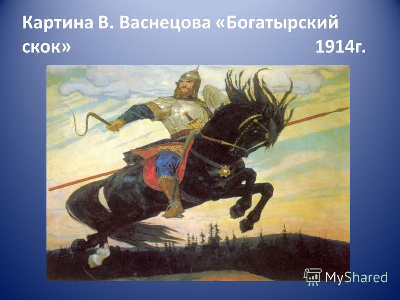 Картина В. Васнецова «Богатырский скок» 1914 г.