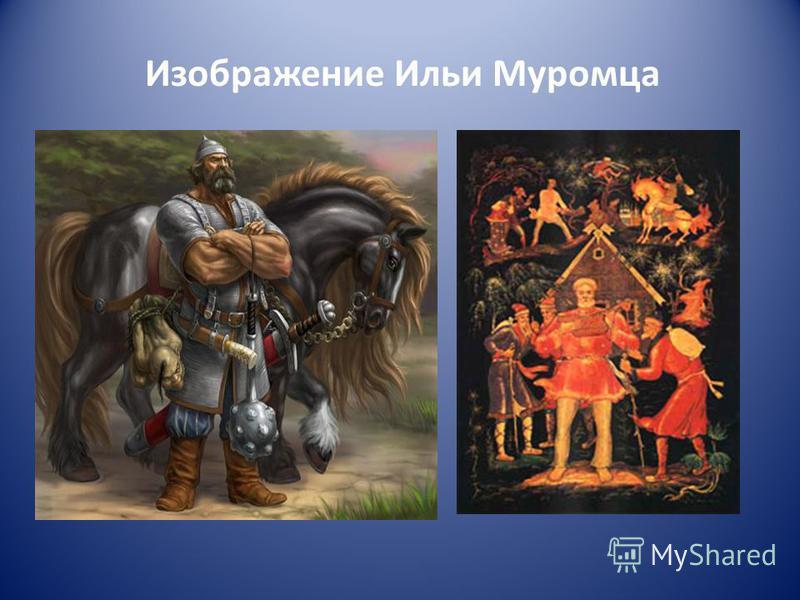 Изображение Ильи Муромца