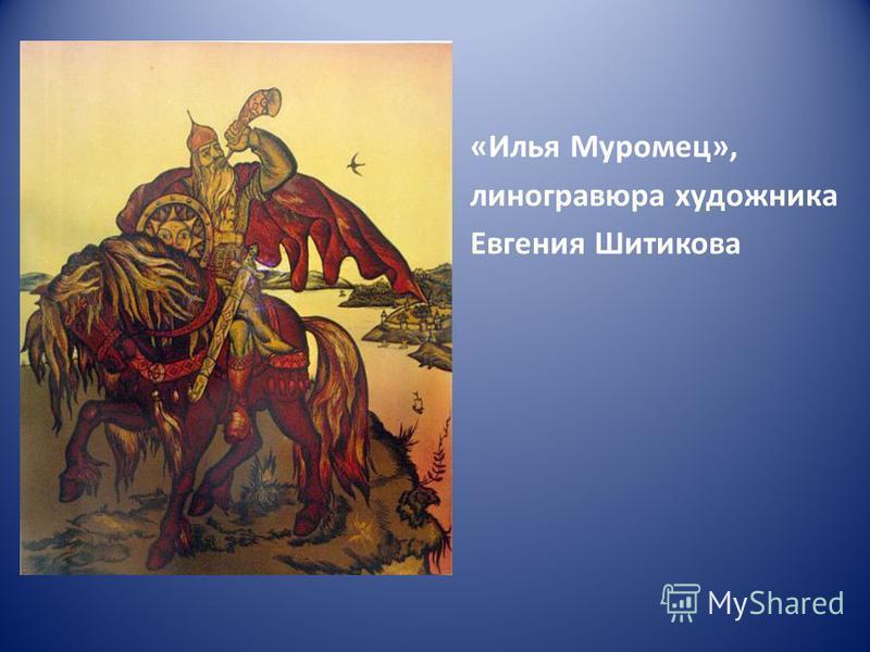 «Илья Муромец», линогравюра художника Евгения Шитикова