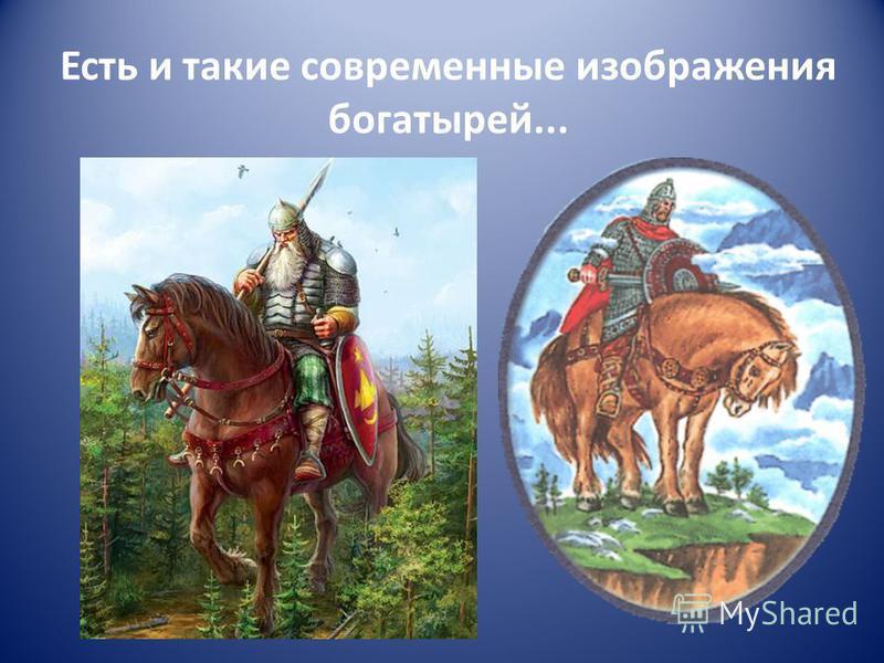 Есть и такие современные изображения богатырей...