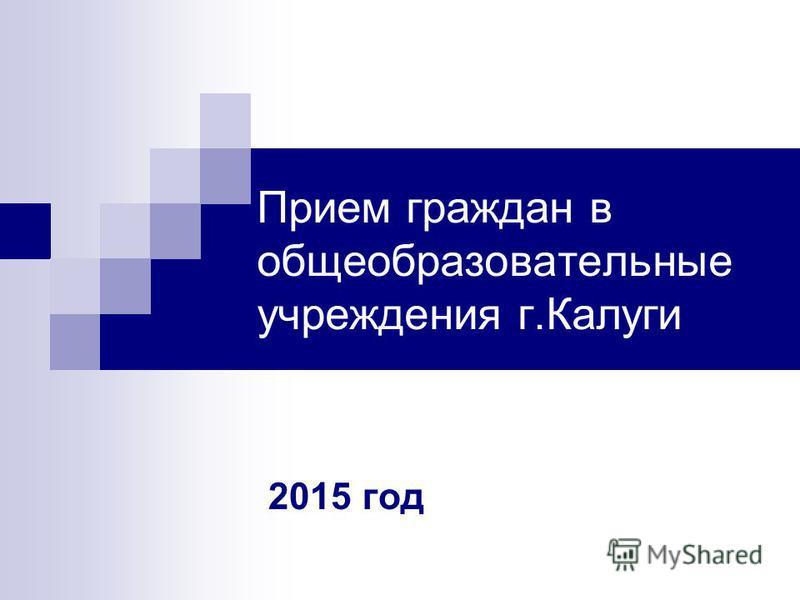 Прием граждан в общеобразовательные учреждения г.Калуги 2015 год