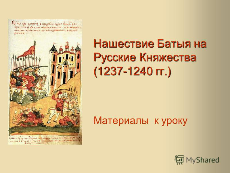 Нашествие Батыя на Русские Княжества (1237-1240 гг.) Материалы к уроку