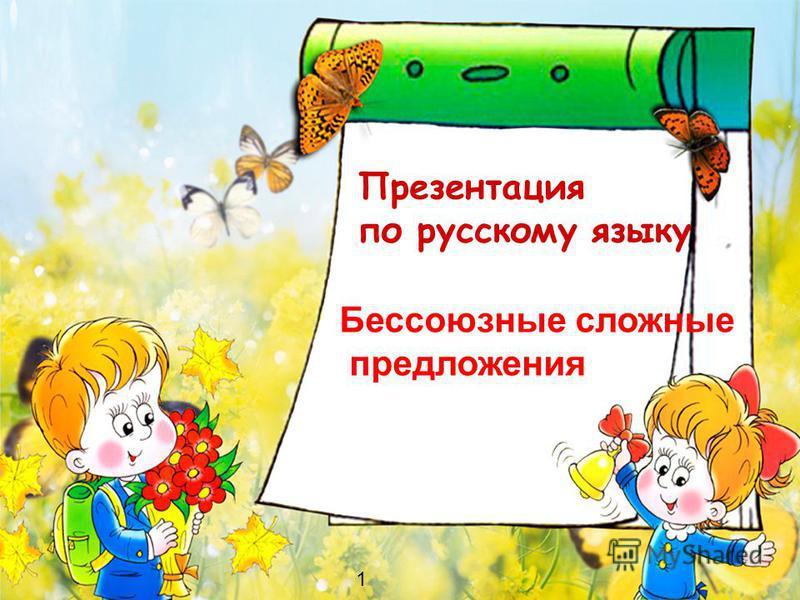 1 Презентация по русскому языку 1 Бессоюзные сложные предложения