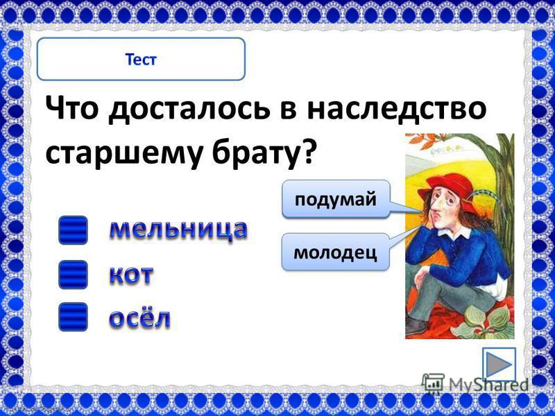 FokinaLida.75@mail.ru Что досталось в наследство старшему брату? подумай молодец подумай