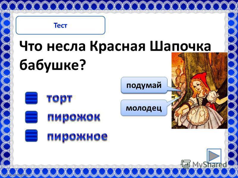 FokinaLida.75@mail.ru Что несла Красная Шапочка бабушке? подумай молодец подумай
