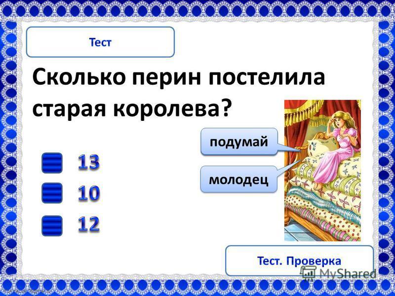 FokinaLida.75@mail.ru Сколько перин постелила старая королева? подумай молодец подумай