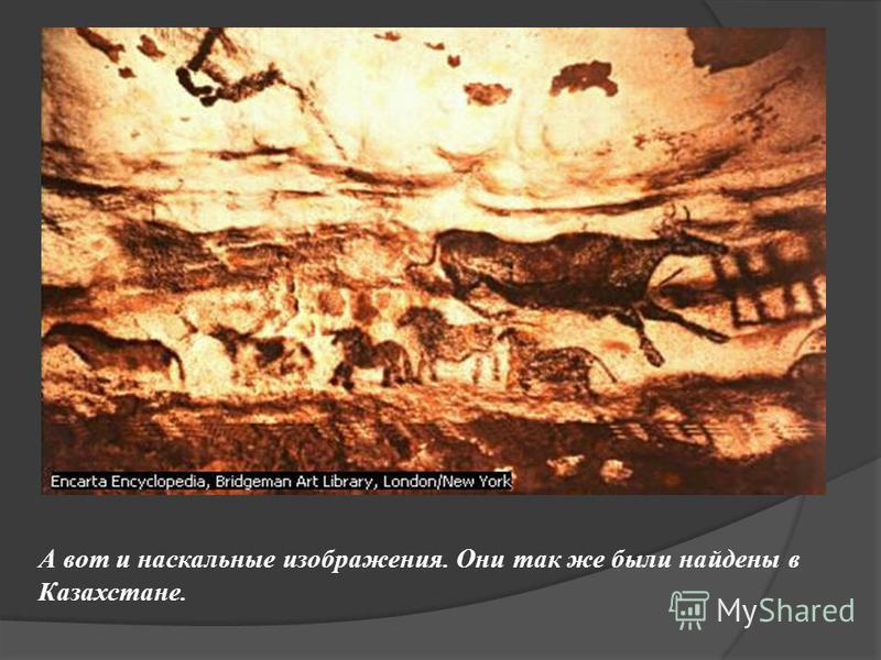 А вот и наскальные изображения. Они так же были найдены в Казахстане.