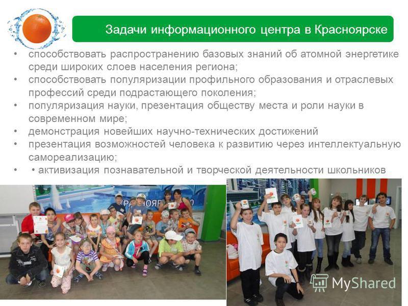 Задачи информационного центра в Красноярске способствовать распространению базовых знаний об атомной энергетике среди широких слоев населения региона; способствовать популяризации профильного образования и отраслевых профессий среди подрастающего пок