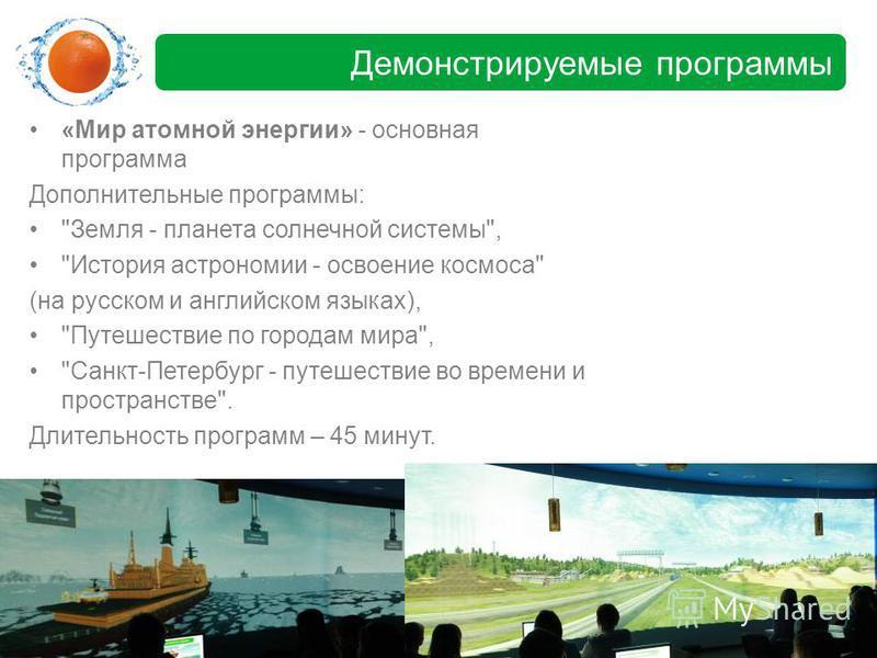 Демонстрируемые программы «Мир атомной энергии» - основная программа Дополнительные программы: