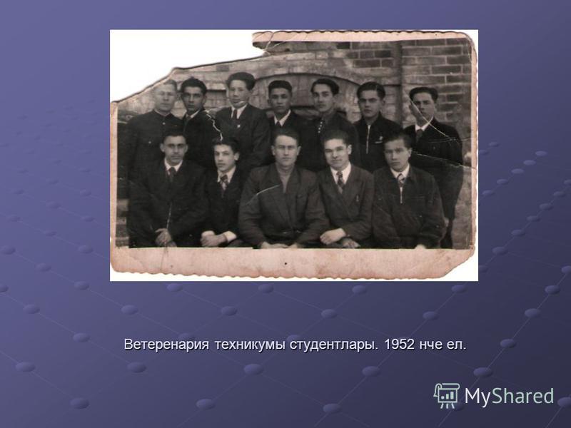 Ветеренария техникумы студентлары. 1952 нче ел.