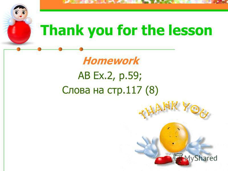 Thank you for the lesson Homework AB Ex.2, p.59; Слова на стр.117 (8)