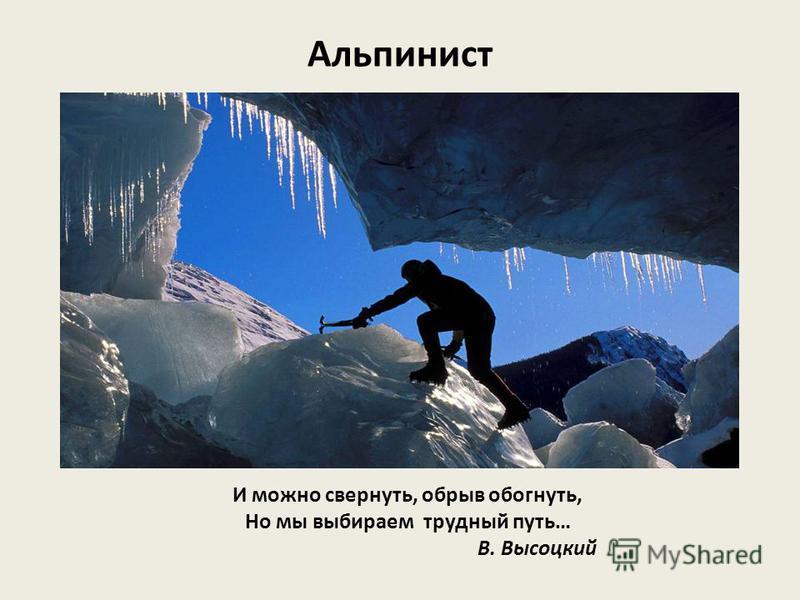 Зачем люди ходят в горы? Зачем этот долгий маршрут? К чему же по льдам и сугробам Все выше и выше идут? Легко ли человеку подниматься к вершине горы?