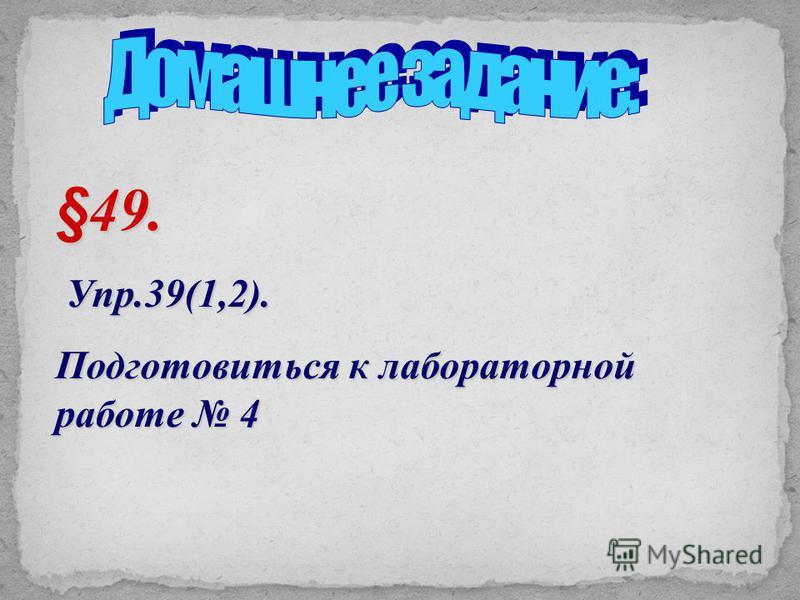 §49. Упр.39(1,2). Упр.39(1,2). Подготовиться к лабораторной работе 4