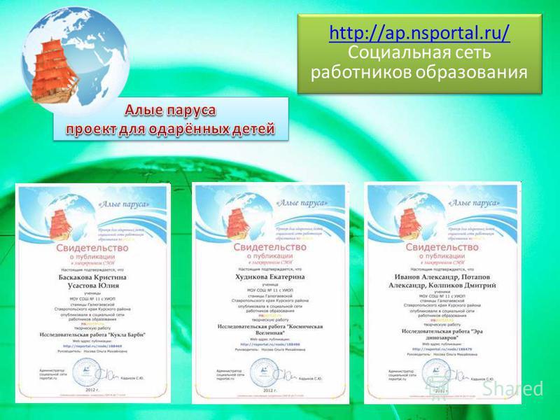 http://ap.nsportal.ru/ Социальная сеть работников образования http://ap.nsportal.ru/ Социальная сеть работников образования