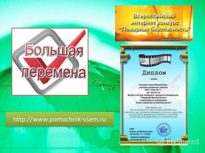 http://www.pomochnik-vsem.ru
