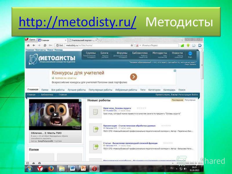 http://metodisty.ru/http://metodisty.ru/ Методисты http://metodisty.ru/http://metodisty.ru/ Методисты