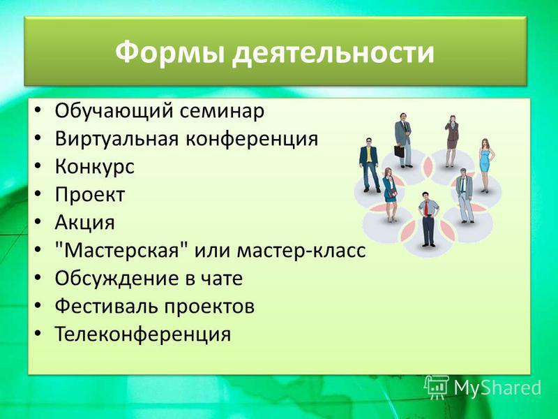 Формы деятельности Обучающий семинар Виртуальная конференция Конкурс Проект Акция
