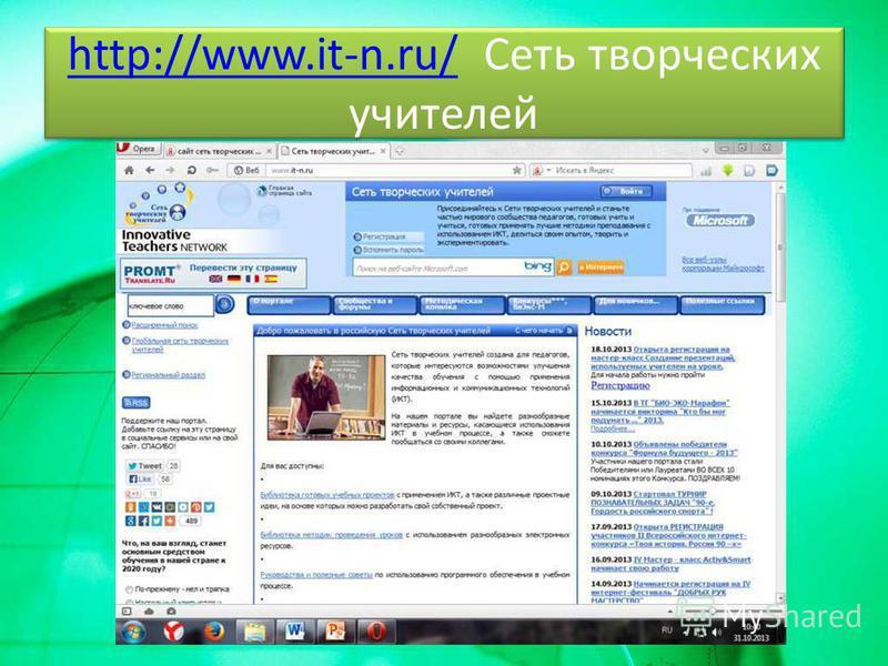http://www.it-n.ru/http://www.it-n.ru/ Сеть творческих учителей http://www.it-n.ru/http://www.it-n.ru/ Сеть творческих учителей
