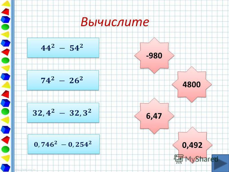 Вычислите -980 4800 6,47 0,492