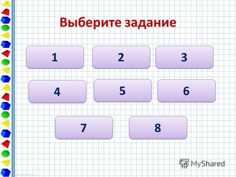 Выберите задание 7 7 2 2 3 3 4 4 5 5 6 6 1 1 8 8