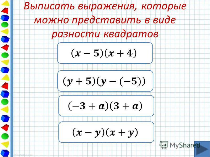 Выписать выражения, которые можно представить в виде разности квадратов