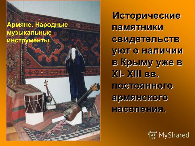 АРМЯНЕ Первые связи армян с Крымом известны со времен царя Тиграна Великого и Митридата Понтийского. Это II - I века до н. э.