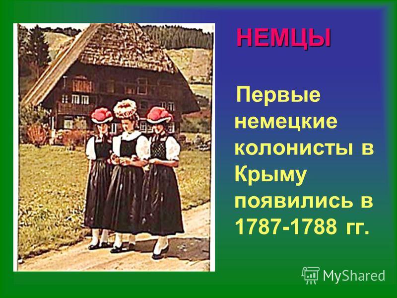 БОЛГАРЫ В конце XVIII- начале XIX века появились в Крыму предки тех, кого мы называем крымским болгарами, хотя на полуострове еще с IV века известны так называемые праболгары.В конце XVIII- начале XIX века появились в Крыму предки тех, кого мы называ