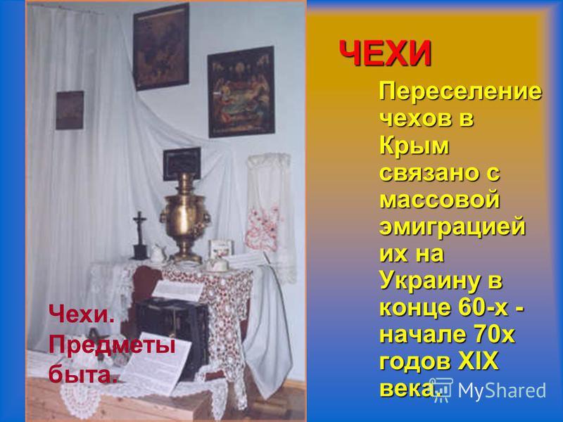 Весной 1861 г. в Крым приехали