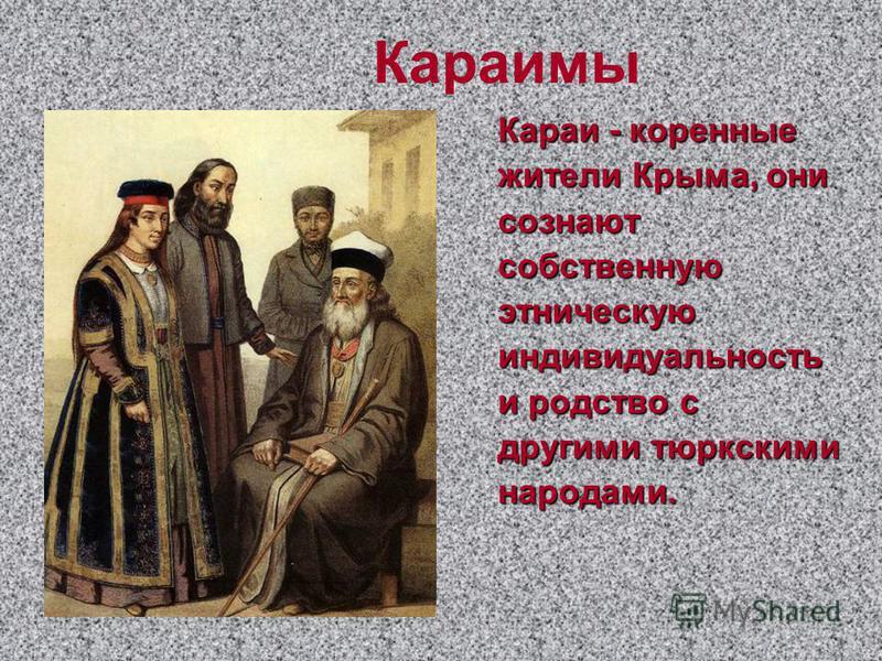 Верующие крымчаки - иудеи Рабочее место крымчакского холодного сапожника