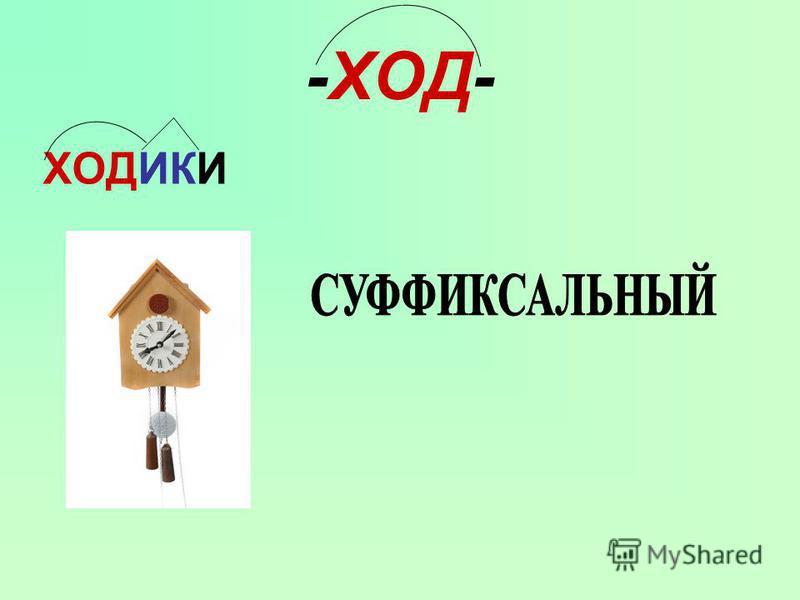 -ХОД- ХОДИКИ