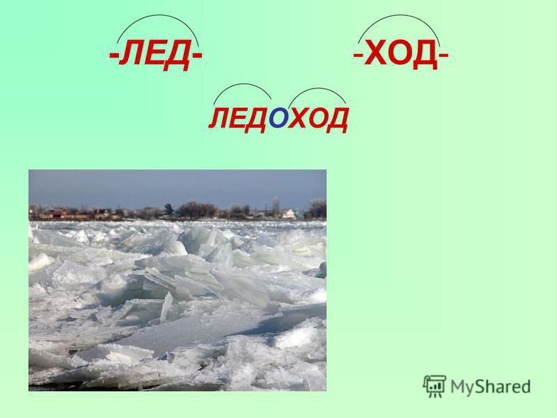 -ЛЕД- -ХОД- ЛЕДОХОД