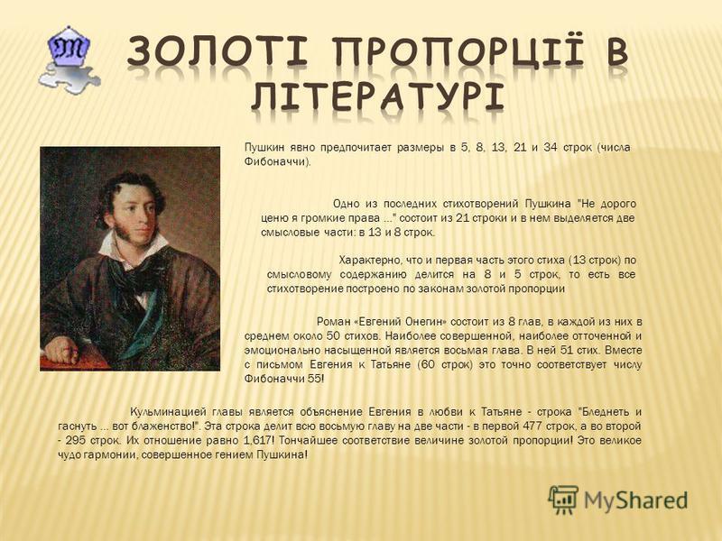 Пушкин явно предпочитает размеры в 5, 8, 13, 21 и 34 строк (числа Фибоначчи). Одно из последних стихотворений Пушкина