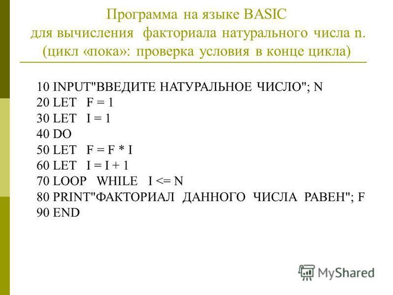 Программа на языке BASIC для вычисления факториала натурального числа n. (цикл «пока»: проверка условия в конце цикла) 10 INPUT