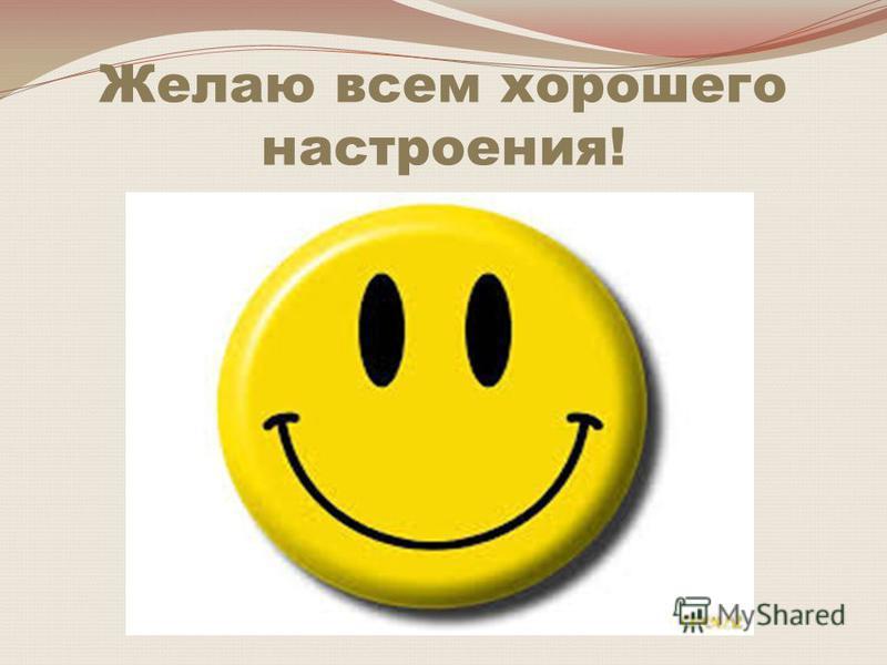 Желаю всем хорошего настроения!