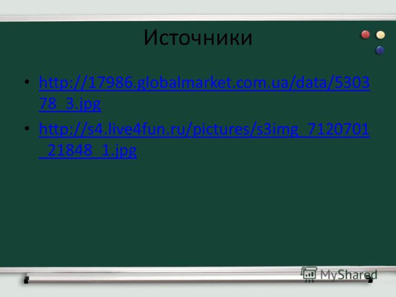 Источники http://17986.globalmarket.com.ua/data/5303 78_3. jpg http://17986.globalmarket.com.ua/data/5303 78_3. jpg http://s4.live4fun.ru/pictures/s3img_7120701 _21848_1. jpg http://s4.live4fun.ru/pictures/s3img_7120701 _21848_1.jpg