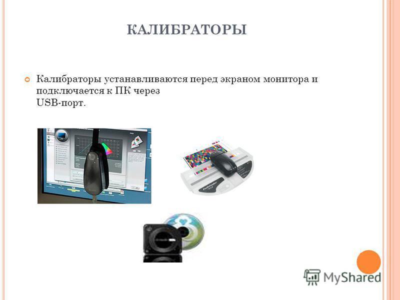 КАЛИБРАТОРЫ Калибраторы устанавливаются перед экраном монитора и подключается к ПК через USB-порт.