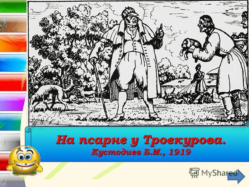 Сколько ударов пробили часы, когда «Владимир положил письмо в карман, взял свечу и вышел из кабинета»? 1111