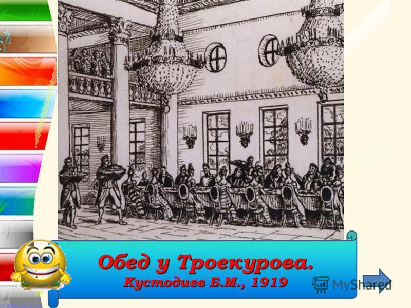 На псарне у Троекурова. Кустодиев Б.М., 1919