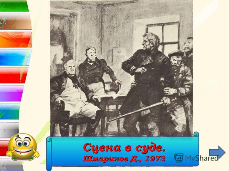 Дубровский читает письма своей матери. Шмаринов Д., 1973