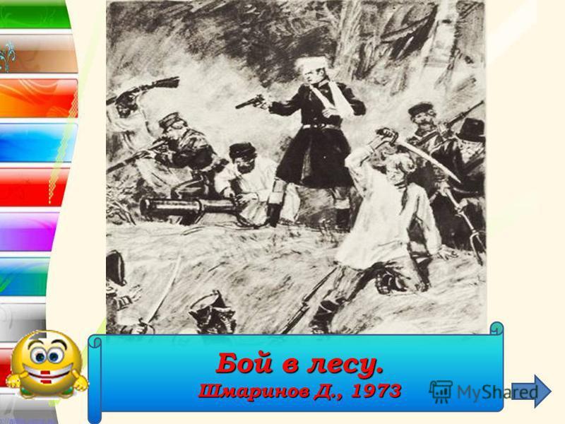 Марья Сергеевна залилась слезами и бросилась к ногам отца. Шмаринов Д., 1973