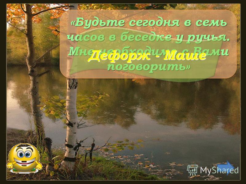 «Вечером в десять часов на прежнем месте» Владимир Дубровский - Маше
