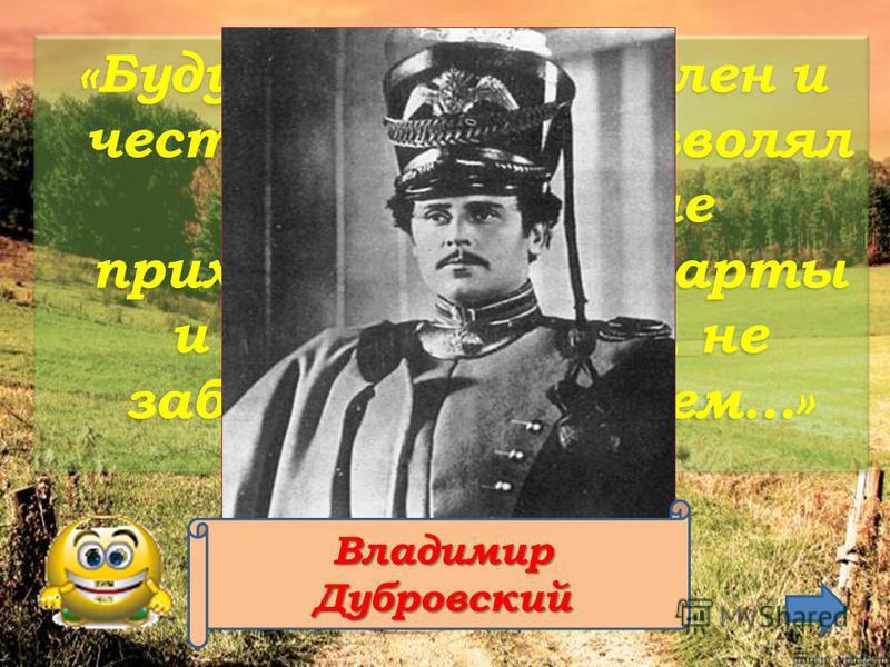 « он лишился матери с малолетства и, почти не зная отца своего, был привезён в Петербург на восьмом году своего возраста». Владимир Дубровский