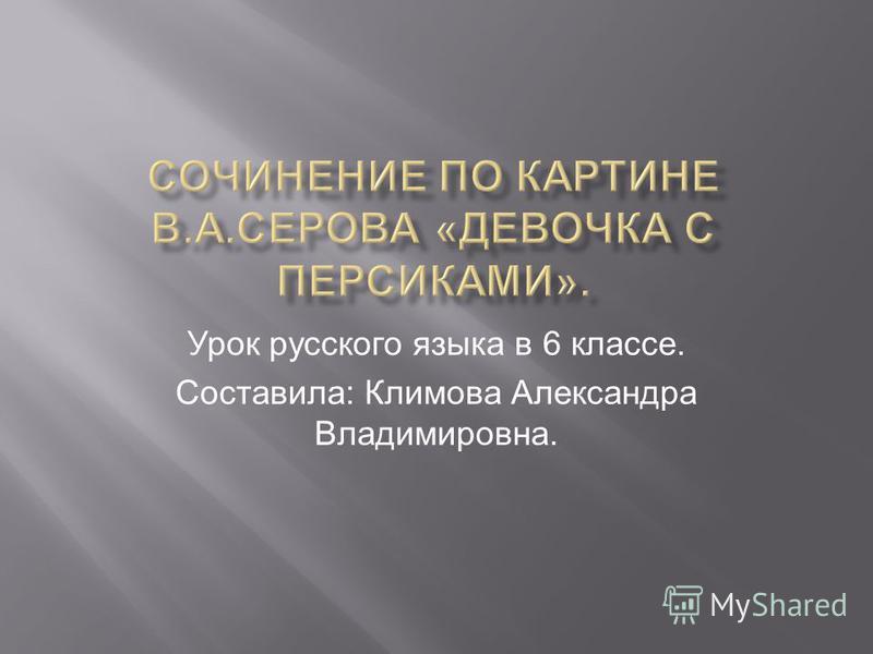Урок русского языка в 6 классе. Составила: Климова Александра Владимировна.
