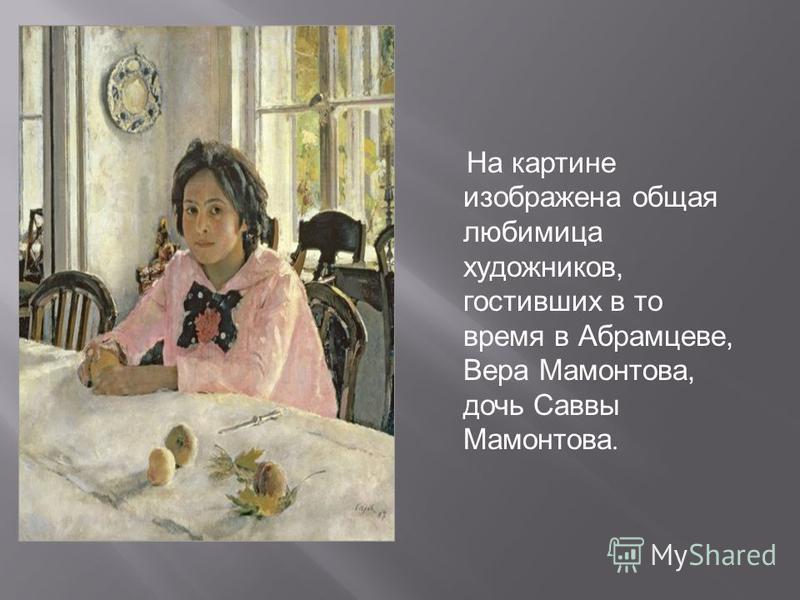 На картине изображена общая любимица художников, гостивших в то время в Абрамцеве, Вера Мамонтова, дочь Саввы Мамонтова.