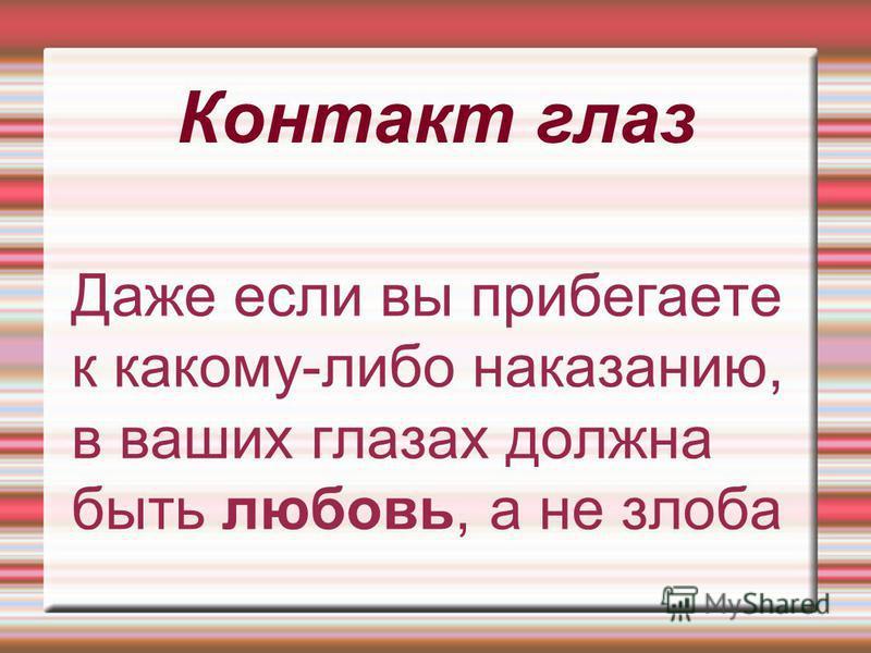 Даже если вы прибегаете к какому-либо наказанию, в ваших глазах должна быть любовь, а не злоба Контакт глаз