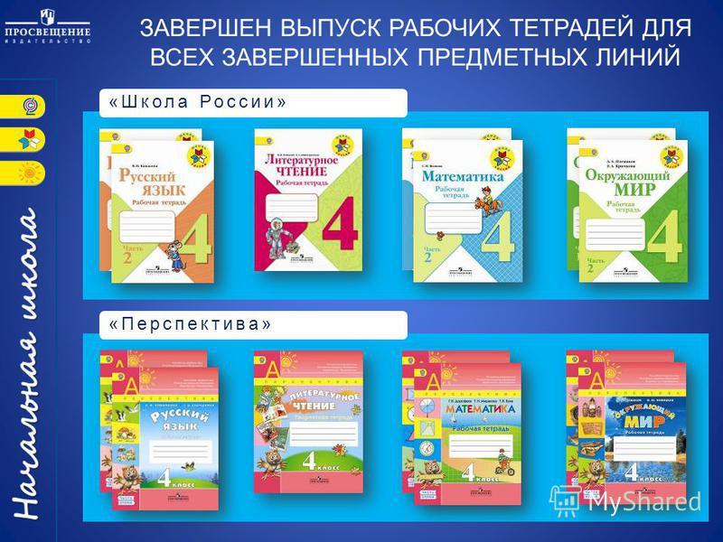 ЗАВЕРШЕН ВЫПУСК РАБОЧИХ ТЕТРАДЕЙ ДЛЯ ВСЕХ ЗАВЕРШЕННЫХ ПРЕДМЕТНЫХ ЛИНИЙ «Школа России» «Перспектива»